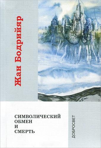 Жан Бодрийяр - Символический обмен и смерть