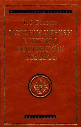 Болотов - История церкви в период вселенских соборов