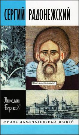 Николай Борисов - Сергий Радонежский