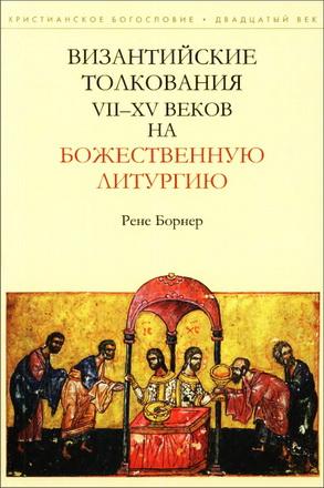 Борнер - Византийские толкования