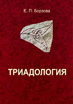 Елена Борзова - Триадология