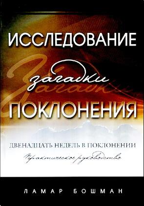 Исследование загадки поклонения - Ламар Бошман