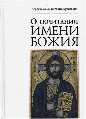 Антоний Булатович - О почитании имени Божия