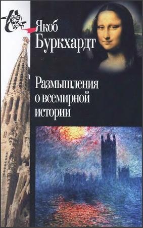 Якоб Буркхардт - Размышления о всемирной истории