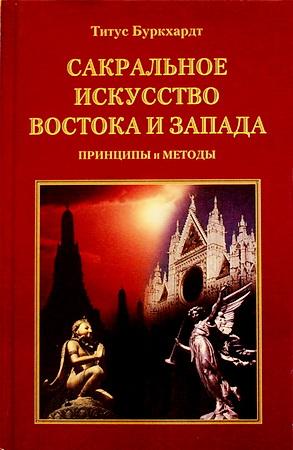 Титус Буркхардт - Сакральное искусство Востока и Запада