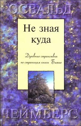 Освальд Чеймберс – Не зная куда – Духовные странствия по страницам книги Бытие