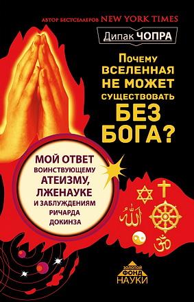 Дипак Чопра - Почему Вселенная не может существовать без Бога? - Мой ответ воинствующему атеизму, лженауке и заблуждениям Ричарда Докинза - Золотой фонд науки