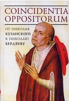 Coincidentia oppositorum  - от Николая Кузанского к Николаю Бердяеву