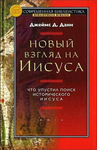Джеймс Д. Данн - Новый взгляд на Иисуса - Что упустил поиск исторического Иисуса