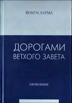 Дорогами Ветхого Завета - 1 - Пятикнижие - Даума Й.