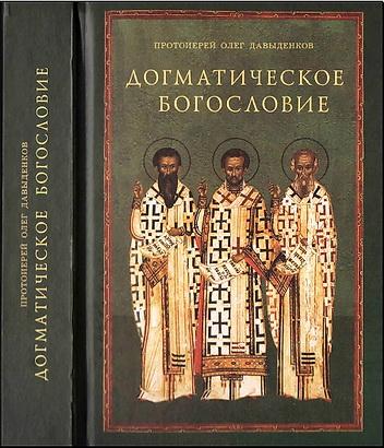 Олег Давыденков - Догматическое богословие