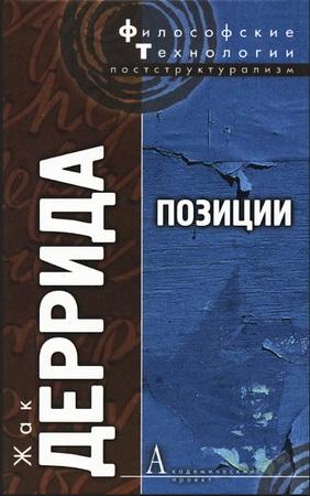 Жак Деррида -  Позиции