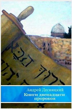 Андрей Десницкий - Книги 12 пророков