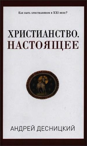 Андрей Сергеевич Десницкий  - Христианство - Настоящее - Россия, XXI век