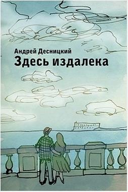 Андрей Десницкий - Здесь издалека