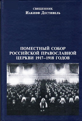 Иакинф Дестивель - Поместный Собор Российской Православной Церкви 1917-1918 гг