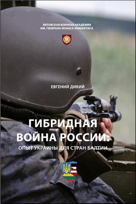 Евгений Дикий - Гибридная война России: опыт Украины для стран Балтии