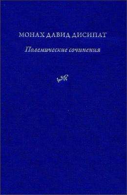 Давид Дисипат - Полемические сочинения