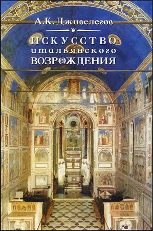 Алексей Дживелегов - Искусство итальянского Возрождения