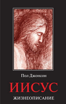 Пол Джонсон - Иисус - Жизнеописание