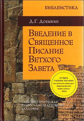 Дмитрий Добыкин - Введение в Священное Писание Ветхого Завета - Курс лекций