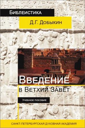 Дмитрий Добыкин - Введение в Ветхий Завет - Курс лекций по ветхозаветной исагогике