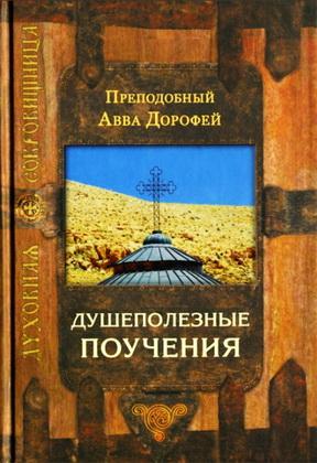 Преподобный Авва Дорофей - ДУШЕПОЛЕЗНЫЕ  ПОУЧЕНИЯ - Духовная сокровищница