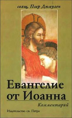 Пьер Дюмулен - Евангелие от Иоанна - Комментарий