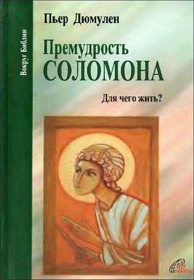 Премудрость Соломона - Для чего жить - Пьер Дюмулен