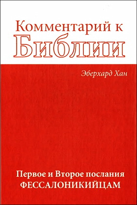 Эберхард Хан - Комментарий к Библии - Первое и Второе послания фессалоникийцам