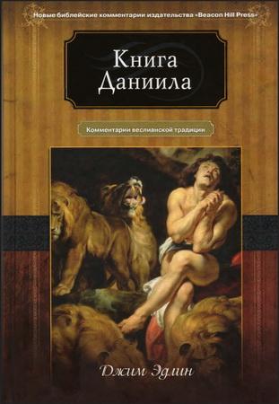 Джим Эдлин - Книга Даниила