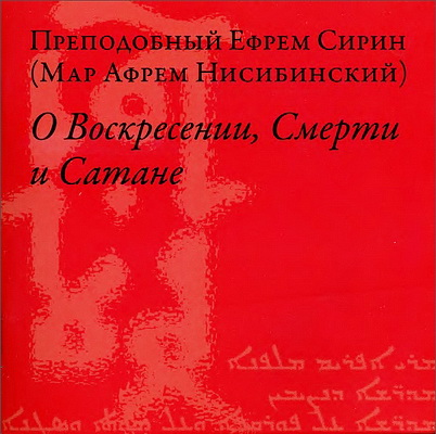 О Воскресении, Смерти, Сатане - Преподобный Ефрем Сирин