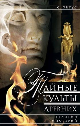 Тайные культы древних - Религии мистерий - Энгус