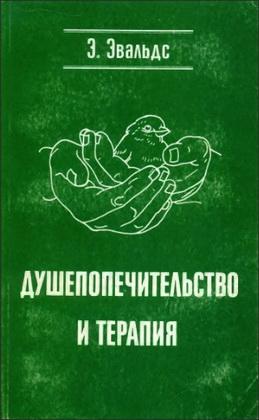 Эвальдс Эрик - Душепопечительство и терапия