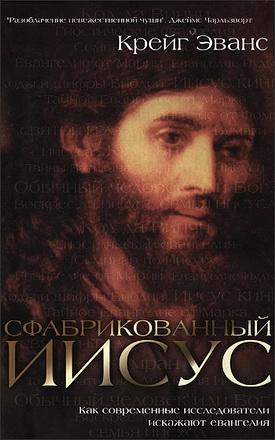 Эванс Крейг - Сфабрикованный Иисус