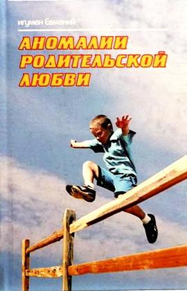 Евмений - Аномалии родительской любви