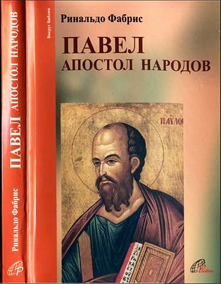 Ринальдо Фабрис - Павел. Апостол народов