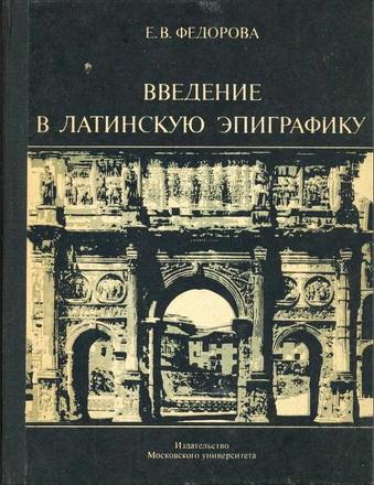 Елена Федорова - Введение в латинскую эпиграфику