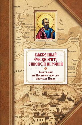 Блаженный Феодорит, епископ Кирский - Толкование на четырнадцать Посланий святого апостола Павла