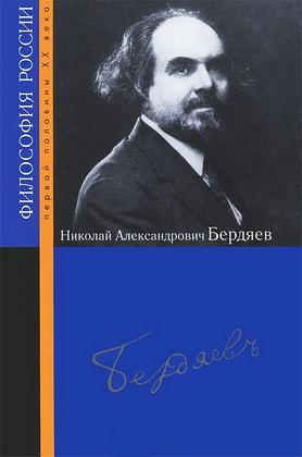 Бердяев - Философия России первой половины XX века