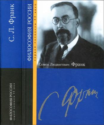 Семен  Людвигович  Франк - ФИЛОСОФИЯ РОССИИ  первой половины XX века
