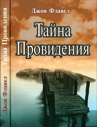 Джон Флавел - Тайна Провидения