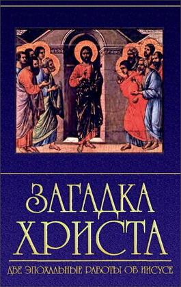 Загадка Христа - Флуссер Давид, Бультман Рудольф