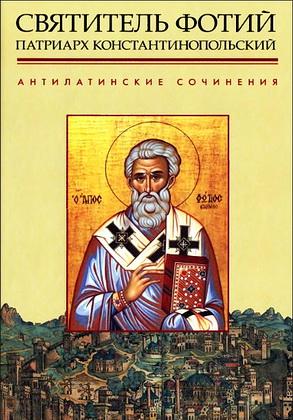 Фотий Патриарх Константинопольский - Антилатинские сочинения