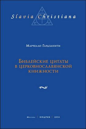 Марчелло Гардзанити - Библейские цитаты в церковнославянской книжности