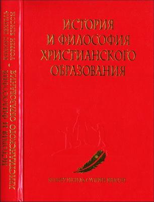 Генгель - История и философия христианского образования