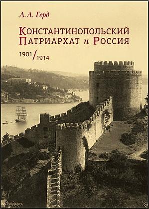 Лора Герд - Константинопольский патриархат и Россия - 1901-1914