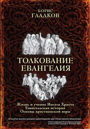 Борис Гладков - Толкование Евангелия