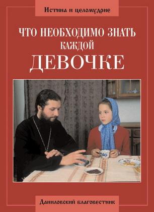 Алексий Грачев - Что необходимо знать каждой девочке