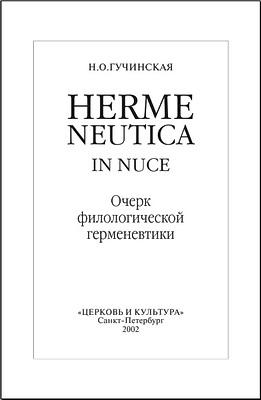 Hermeneutica in nuce - Очерк филологической герменевтики - Нина Гучинская